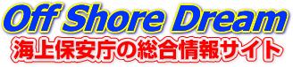 Off Shore Dream 海上保安庁の総合情報サイト